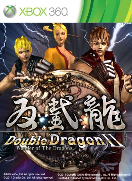 Double-Dragon-II-Wander-of-the-Dragons