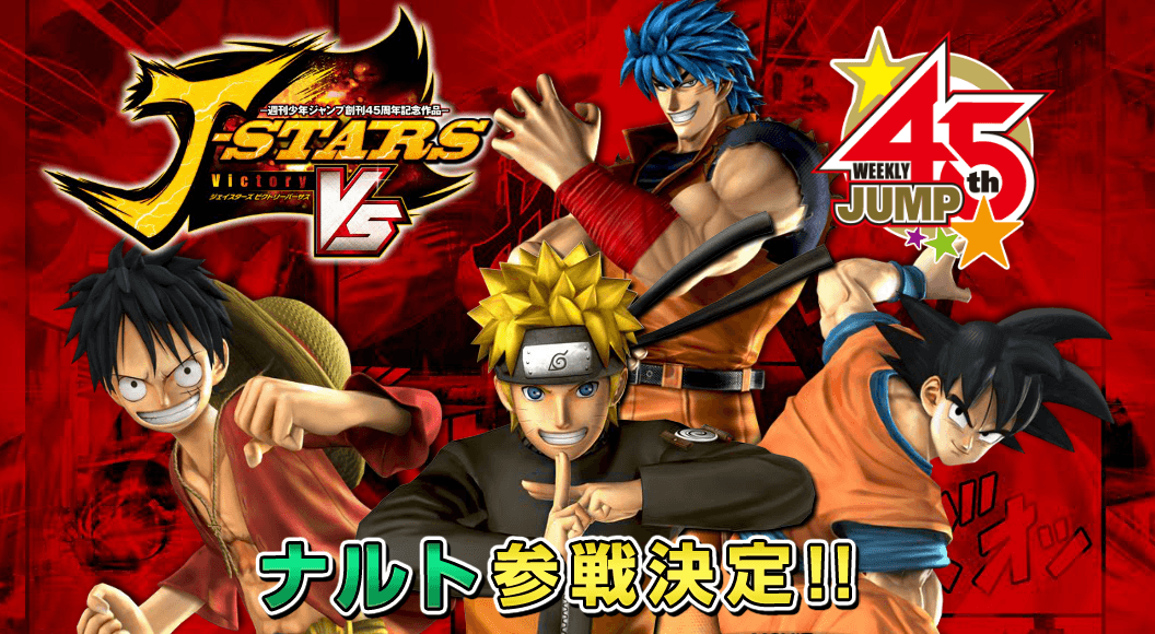 J-Stars Victory Vs First In Game Footage