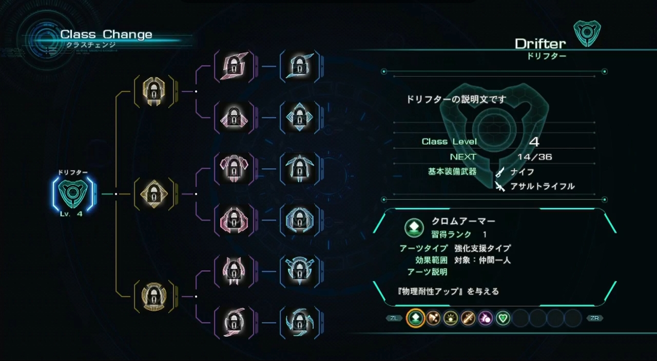 This is the class screen - which can be accessed during battle so that you can change class and change strategy.