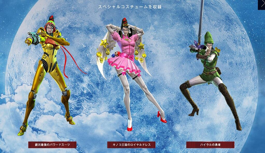 These outfits are incredibly surreal, and come Nintendo approved for use in the enchanced Bayonetta remake.